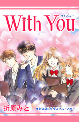 With You-電子書籍