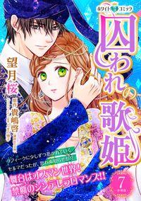 囚われの歌姫 分冊版[ホワイトハートコミック](7)