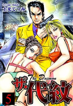ザ・代紋(5)-電子書籍