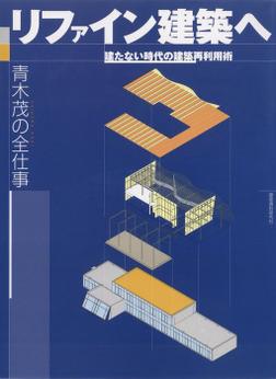 リファイン建築へ-電子書籍