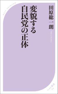 変貌する自民党の正体(ベスト新書)