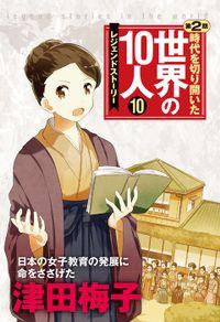 第10巻 津田梅子 レジェンド・ストーリー