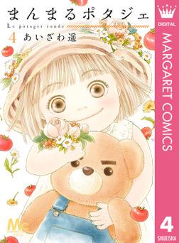 まんまるポタジェ 4-電子書籍