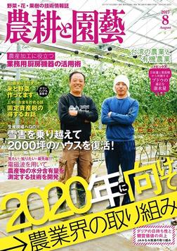 農耕と園芸2017年8月号-電子書籍