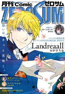 Comic ZERO-SUM (コミック ゼロサム) 2017年4月号[雑誌]-電子書籍