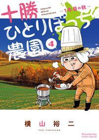 十勝ひとりぼっち農園(4)