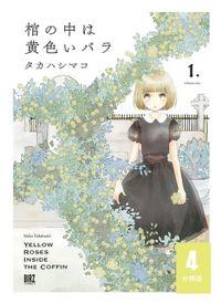 棺の中は黄色いバラ 【分冊版】 4