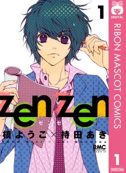 zen zen 1-電子書籍