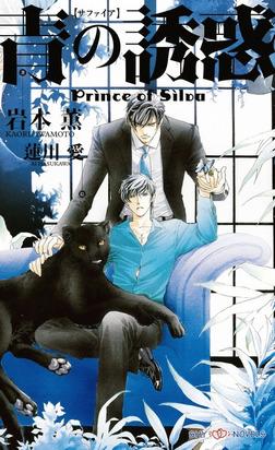 青の誘惑 Prince of Silva 【イラスト付】-電子書籍