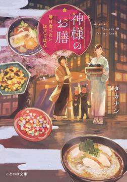 神様のお膳 毎日食べたい江戸ごはん-電子書籍