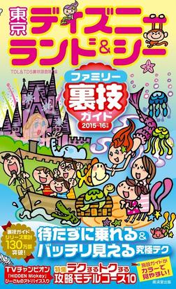 東京ディズニーランド&シー ファミリー裏技ガイド2015~16年版-電子書籍