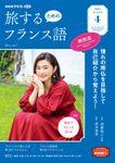 NHKテレビ 旅するためのフランス語 2021年4月号