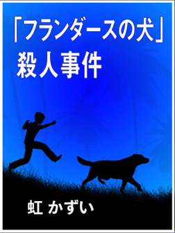 「フランダースの犬」殺人事件-電子書籍