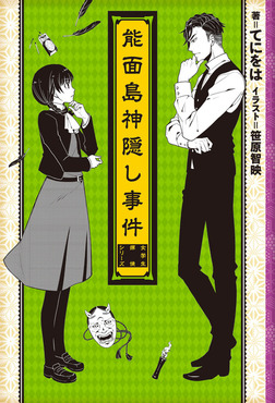 能面島神隠し事件 ―女学生探偵シリーズ―-電子書籍