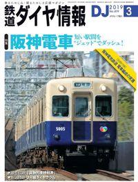 鉄道ダイヤ情報_2019年3月号