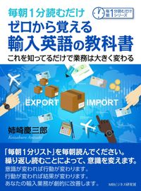 毎朝1分読むだけゼロから覚える輸入英語の教科書。これを知ってるだけで業務は大きく変わる。