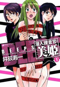 DEEPS潜入捜査官・美姫1