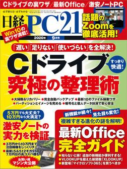 日経PC21(ピーシーニジュウイチ) 2020年9月号 [雑誌]-電子書籍