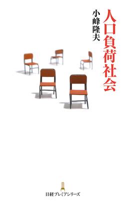 人口負荷社会-電子書籍