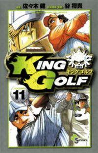 KING GOLF(11)