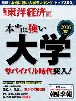 週刊東洋経済臨時増刊 本当に強い大学2016-電子書籍