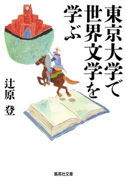 東京大学で世界文学を学ぶ-電子書籍
