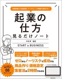 事業計画から商品設計、マーケティング戦略で成功する! 起業の仕方見るだけノート