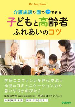 子どもと高齢者ふれあいのコツ ~介護施設や園ですぐできる~-電子書籍