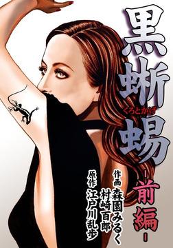黒蜥蜴-前編--電子書籍
