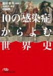 10の「感染症」からよむ世界史