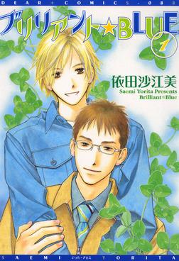 ブリリアント★BLUE(1)-電子書籍