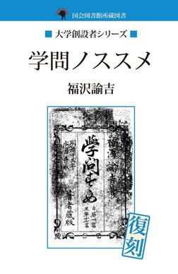 学問ノススメ-電子書籍