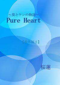 Pure Heart【番外編】2