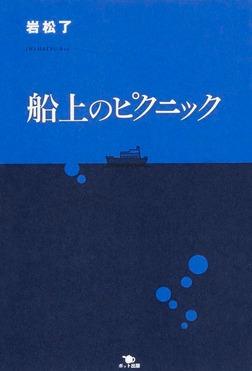 船上のピクニック-電子書籍