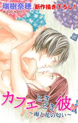 Love Silky カフェときどき彼・4~雨と花の匂い~-電子書籍