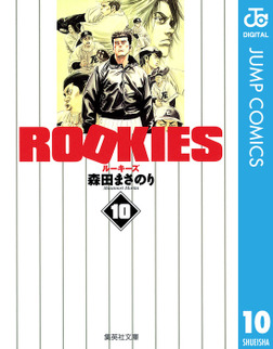 ROOKIES 10-電子書籍