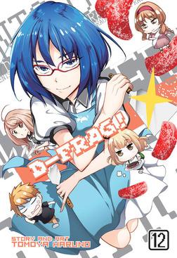 D-Frag! Vol. 12-電子書籍