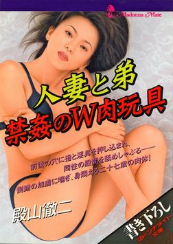 人妻と弟 禁姦のW肉玩具-電子書籍