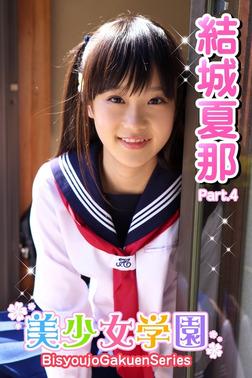 美少女学園 結城夏那 Part.4(Ver.2.0)-電子書籍