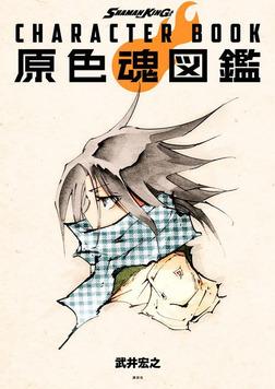 SHAMAN KING CHARACTER BOOK 原色魂図鑑-電子書籍