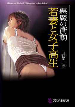 悪魔の衝動・若妻と女子高生-電子書籍