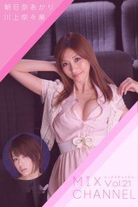 MIX CHANNEL Vol.21 / 川上奈々美 朝日奈あかり
