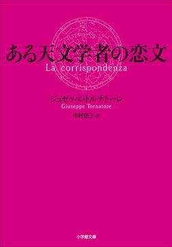 ある天文学者の恋文-電子書籍