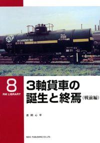 3軸貨車の誕生と終焉(RM LIBRARY)