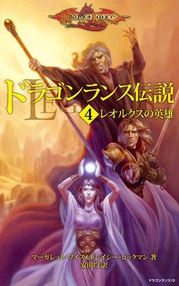 ドラゴンランス伝説<4 レオルクスの英雄>-電子書籍