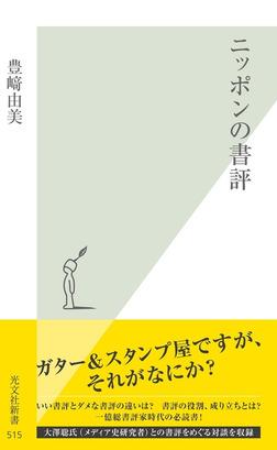ニッポンの書評-電子書籍