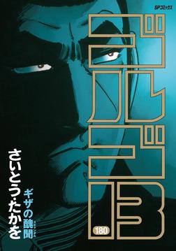 ゴルゴ13 180巻-電子書籍