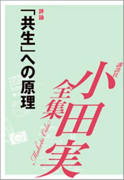 「共生」への原理 【小田実全集】-電子書籍