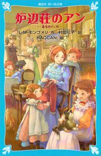 青い鳥文庫 炉辺荘のアン 赤毛のアン(6)