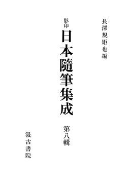 影印日本随筆集成8-電子書籍